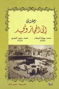 594 - تحميل كتاب رحلتان إلى الحجاز ونجد pdf