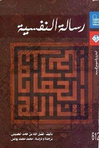 596 200x300 - تحميل كتاب رسالة النفسية pdf لـ فضل الله بن حامد الحسيني