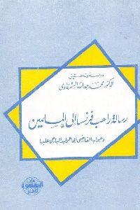 597 200x300 - تحميل كتاب رسالة راهب فرنسا إلى المسلمين وجواب القاضي أبي الوليد الباجي عليها pdf