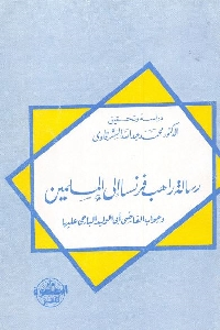 597 - تحميل كتاب رسالة راهب فرنسا إلى المسلمين وجواب القاضي أبي الوليد الباجي عليها pdf