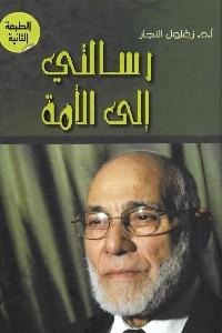 599 - تحميل كتاب رسالتي إلى الأمة pdf لـ د. زغلول النجار