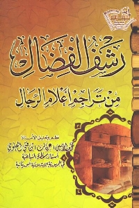 603 - تحميل كتاب رشف الفضال من تراجم أعلام الرجال pdf لـ محمد أمين بن فتي العلوي