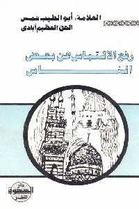 606 - تحميل كتاب رفع الإلتباس عن بعض الناس pdf لـ العلامة أبو الطيب شمس الحق العظيم أبادي