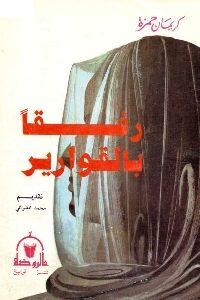 607 200x300 - تحميل كتاب رفقا بالقوارير pdf لـ كريمان حمزة