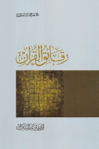 608 - تحميل كتاب رقائق القرآن pdf لـ إبراهيم بن عمر السكران