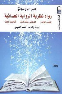 610 200x300 - تحميل كتاب رواد نظرية الرواية الحداثية ( جيمس جويس - دوروثي ريتشاردسن - فرجينيا وولف) pdf