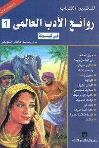 611 200x300 - تحميل كتاب روائع الأدب العالمي في كبسولة -1 pdf