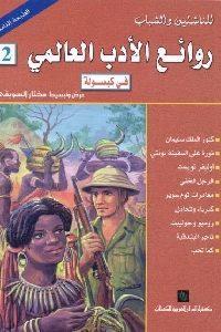 612 200x300 - تحميل كتاب روائع الأدب العالمي في كبسولة - 2 pdf