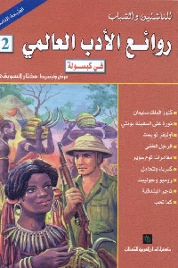 612 - تحميل كتاب روائع الأدب العالمي في كبسولة - 2 pdf