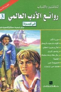 613 - تحميل كتاب روائع الأدب العالمي في كبسولة - 3 pdf