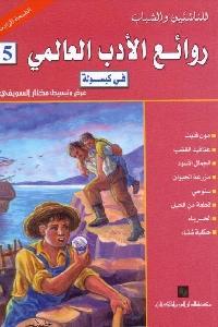 614 - تحميل كتاب روائع الأدب العالمي في كبسولة - 5 pdf