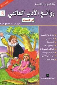 615 - تحميل كتاب روائع الأدب العالمي في كبسولة - 8 pdf