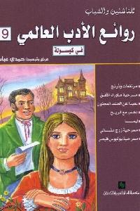 616 - تحميل كتاب روائع الأدب العالمي في كبسولة - 9 pdf