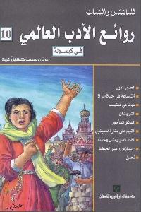 617 - تحميل كتاب روائع الأدب العالمي في كبسولة - 10 pdf