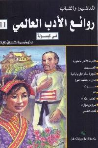 618 - تحميل كتاب روائع الأدب العالمي في كبسولة 11 pdf
