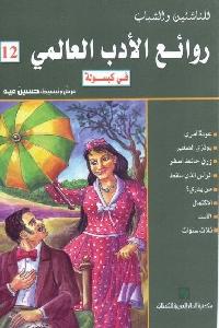 619 - تحميل كتاب روائع الأدب العالمي في كبسولة - 12 pdf