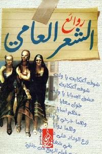 621 - تحميل كتاب روائع الشعر العامي pdf لـ إسلام إبراهيم