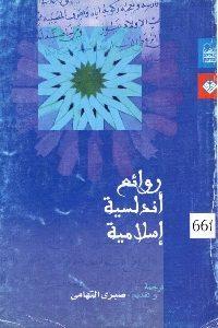 622 200x300 - تحميل كتاب روائع أندلسية إسلامية pdf لـ مجموعة مؤلفين
