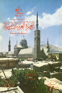 623 - تحميل كتاب روائع من العمارة العربية الإسلامية في سورية pdf لـ أحمد فائز الحمصي