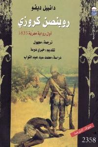 624 - تحميل كتاب روبنصن كروزي - أول رواية معربة 1835 pdf لـ دانييل ديفو
