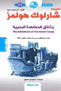 637 - تحميل كتاب ذكريات شارلوك هولمز : وثائق المعاهدة البحرية pdf لـ آرثر كونان دويل
