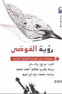 639 - تحميل كتاب رؤية الفوضى : استطلاعات عن انحسار الحضارة الغربية pdf لـ ب.ج. براندر