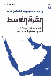 640 - تحميل كتاب رؤية تحليلية لاضطرابات الشرق الأوسط pdf لـ وانغ جنغ ليه