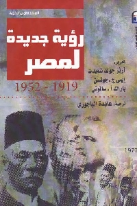 641 - تحميل كتاب رؤية جديدة لمصر (1919-1952) pdf لـ آرثر جولد شميدت وأخرون
