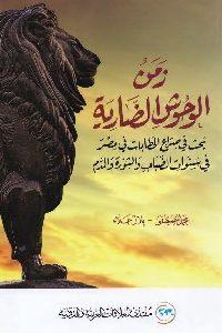645 200x300 - تحميل كتاب زمن الوحوش الضارية pdf لـ محمد مصطفى و بلال علاء