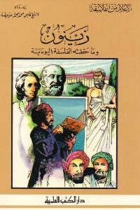 646 200x300 - تحميل كتاب زينون وما حققته الفلسفة اليونانية pdf لـ الشيخ كامل محمد عويضة