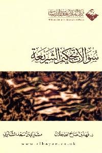 647 - تحميل كتاب سؤالات تحكيم الشريعة pdf لـ د. فهد بن صالح العجلان و مشاري بن سعد الشثري