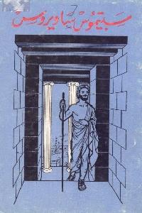 651 - تحميل كتاب سبتيموس ساويروس pdf لـ ميخائيل صوايا