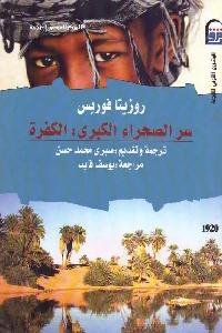 656 - تحميل كتاب سر الصحراء الكبرى : الكفرة pdf لـ روزيتا فوربس