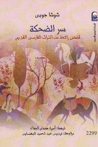 657 200x300 - تحميل كتاب سر الضحكة : قصص رائعة من التراث الفارسي القديم pdf لـ شوشا جوبي