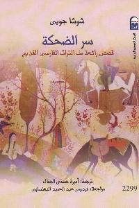 657 - تحميل كتاب سر الضحكة : قصص رائعة من التراث الفارسي القديم pdf لـ شوشا جوبي