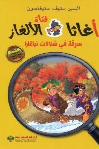 661 - تحميل كتاب أغاثا فتاة الألغاز : سرقة في شلالات نياغارا pdf لـ السير ستيف ستيفنسون