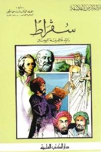 665 - تحميل كتاب سقراط رائد فلاسفة اليونان pdf لـ د. فاروق عبد المعطي