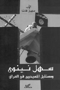 672 - تحميل كتاب سهل نينوى ومستقبل المسيحيين في العراق Pdf لـ الأب سهيل قاشا