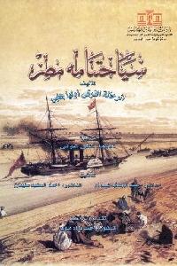 673 - تحميل كتاب سياحتنامه مصر pdf لـ أوليا جلبي