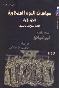 675 - تحميل كتاب سياسات الدول المتحاربة (جزئين) pdf لـ مؤلف مجهول
