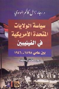 677 1 - تحميل كتاب سياسة الولايات المتحدة الأمريكية في الفيليبين بين عامي 1898 - 1946 pdf