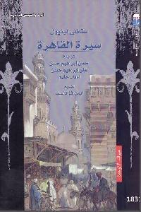 681 - تحميل كتاب سيرة القاهرة pdf لـ ستانلي لينبول