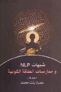 689 - تحميل كتاب شبهات NLP وممارسات الطاقة الكونية pdf لـ عمرة بنت محمد
