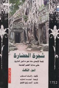 691 - تحميل كتاب شجرة الحضارة - الجزء الثالث pdf لـ رالف لنتون