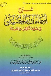 696 200x300 - تحميل كتاب شرح أسماء الله الحسنى في ضوء الكتاب والسنة pdf لـ د. سعيد بن علي القحطاني