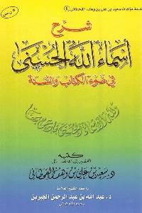 696 - تحميل كتاب شرح أسماء الله الحسنى في ضوء الكتاب والسنة pdf لـ د. سعيد بن علي القحطاني