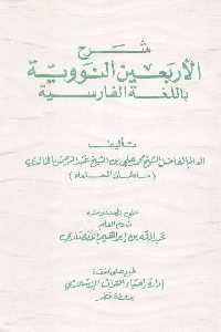 697 200x300 - تحميل كتاب شرح الأربعين النووية باللغة الفارسية pdf لـ الشيخ محمد علي الخالدي