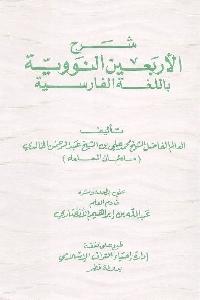 697 - تحميل كتاب شرح الأربعين النووية باللغة الفارسية pdf لـ الشيخ محمد علي الخالدي