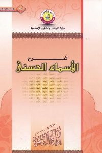 698 200x300 - تحميل كتاب شرح الأسماء الحسنى واثرها في حياة المسلم pdf