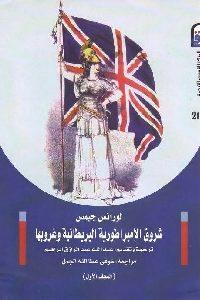 700 200x300 - تحميل كتاب شروق الإمبراطورية البريطانية وغروبها - مجلدين Pdf لـ لورانس جيمس